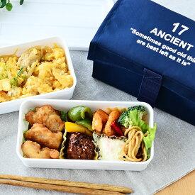 お弁当箱 男子 ANCIENT コンテナセット レクタングル 17 1000ml 2段 保冷バッグ付き 保冷剤付き 大容量 メイズ おしゃれ 日本製 スリム かっこいい シンプル