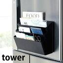 【よりどり送料無料】 冷蔵庫横マグネット収納ポケット 3段 タワー tower キッチン 収納 カフェ 開店祝い プレゼント …
