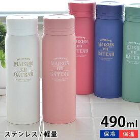 サブヒロモリ ブランシュクレ ステンレスマグボトル 490ml 水筒 ステンレスボトル 直飲み 保温 保冷 可愛い おしゃれ アウトドア