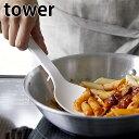 シリコーン 調理スプーン タワー 耐熱 直置き 脚付き 食洗機対応 4272 4273 ホワイト ブラック レードル おたま 計量…