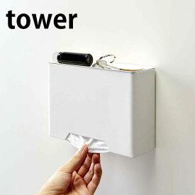 マグネットマスクホルダー タワー tower マスクケース おしゃれ マスクディスペンサー 磁石でくっつく ホワイト ブラック マグネット タワーシリーズ マスクホルダー 4358 4359 玄関収納 小物トレー ボックス 山崎実業 yamazaki