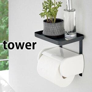 トイレットペーパーホルダー上ラック タワー トイレットペーパーホルダー 棚 tower 棚付 携帯置き スチール タワーシリーズ ホワイト ブラック 4392 4393 トイレ用品 小物置き 山崎実業 yamazaki