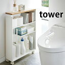 ハンドル付きスリムトイレラック タワー トイレラック スリム tower トイレ 収納 棚 スチール ホワイト ブラック 4306…