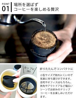 リバーズマイクロコーヒードリッパーフィルター不要ステンレス折りたたみシリコンコンパクトワンカップ一人用一杯分シングル珈琲ドリップおしゃれアウトドアRIVERS
