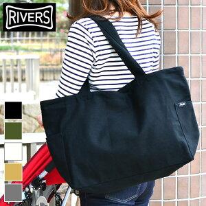 リバーズ ジッパートップトートバッグ マザーズバッグ キャンバス 大きめ ファスナー付き 折りたたみ レディース メンズ A4 布 コットン 軽い カジュアル トーとバッグ 大容量