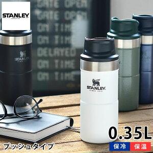 スタンレー 水筒 クラシック真空ワンハンドマグII 0.35L ステンレス 真空断熱 保温 保冷 キッズ 食洗機対応 大人 子供 直飲み 魔法瓶 マグボトル マイボトル アウトドア キャンプ 洗いやすい