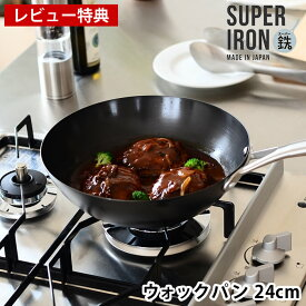 ビタクラフト フライパン スーパー鉄 ウォックパン 24cm 鉄 フライパン 中華鍋 【レビュー特典付】 フライパン Vita Craft super iron 窒化鉄 錆びにくい IH対応 日本製
