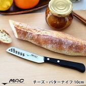 モーニングナイフMACチーズ・バターナイフMK-40マツコの知らない世界で紹介ペティナイフミニナイフモーニングナイフ日本製マック薄刃ギフトプレゼント人気スパチュラナイフアウトドアキャンプキッズナイフ