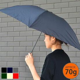 折りたたみ傘 軽量 Wpc. SUPER AIR-LIGHT UMBRELLA 50cm 70g メンズ レディース 軽い 折り畳み傘 子供用 ビジネス スーツ 無地 シンプル おしゃれ 男女兼用