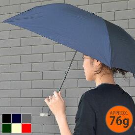 折りたたみ傘 軽量 Wpc. SUPER AIR-LIGHT UMBRELLA 55cm 76g メンズ レディース 軽い 折り畳み傘 子供用 ビジネス スーツ 無地 シンプル おしゃれ 男女兼用
