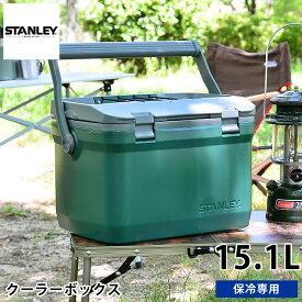 スタンレー クーラーボックス COOLER BOX 15.1L 保冷 大容量 大型 ハードクーラー アウトドア キャンプ 運動会 レジャー 保冷力 かっこいい おしゃれ STANLEY