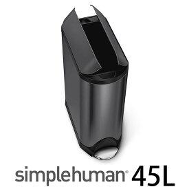 simplehuman シンプルヒューマン ゴミ箱 バタフライステップカン 45L CW2072 ステンレス ステップカン ブラック ペダル キッチン スリム ごみ箱 ダストボックス 分別 北欧 おしゃれ 黒 大容量 ふた付き