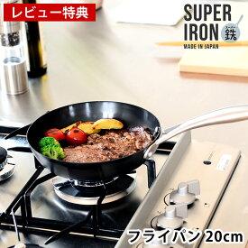 ビタクラフト フライパン スーパー鉄 フライパン 20cm 鉄 【レビュー特典付】 フライパン Vita Craft super iron 窒化鉄 錆びにくい IH対応 日本製