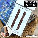インデックスシール paperblanks ペーパーブランクス 手帳 手帳小物 シール AD1437-3 月別インデックスシール 見出し …