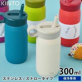 KINTO キントー キッズタンブラー 300ml 水筒 ストロー 保冷 プレイ タンブラー ベビー ステンレスボトル かわいい おしゃれ おすすめ シンプル ハンドル付き