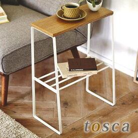 サイドテーブル トスカ tosca ミニテーブル ハイタイプ ホワイト アイアン ラック 木製 サイドテーブル おしゃれ 北欧 ソファテーブル コーヒーテーブル 簡易テーブル シンプル ナチュラル 4382 山崎実業 yamazaki