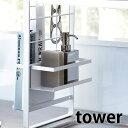 【よりどり送料無料】 シンク上伸縮システムラック用 ボトルラック タワー tower シンク上伸縮システムラック タワー…