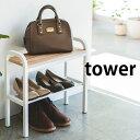 立ちやすいベンチシューズラック タワー tower シューズラック ベンチ 玄関ベンチ 靴箱 下駄箱 収納 荷物置き スリム …