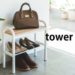 立ちやすいベンチシューズラック タワー tower シューズラック タワーシリーズ ベンチ 玄関ベンチ 靴箱 下駄箱 収納 荷物置き スリム 省スペース 玄関収納 スチール 木 ホワイト ブラック モ