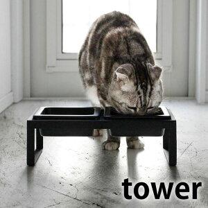 ペットフードボウルスタンドセット タワー トール tower 犬 猫 ペット 餌入れ フードボール 水入れ 水飲み用 食器スタンド おしゃれ シンプル タワーシリーズ スタイリッシュ ホワイト ブラッ