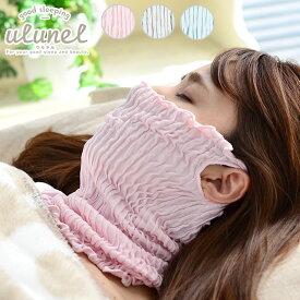 おやすみフェイス&ネックカバー 就寝用 マスク ネックカバー シルク混 ウルネル ulenel 睡眠 乾燥 防寒 保湿 花粉症 フェイスマスク フェイスカバー