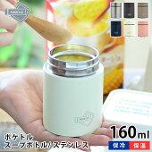ポケトルスープボトル160mlステンレス保温保冷真空二重構造スープマグスープジャーコンパクトまほうびん水筒マグマグボトルランチポットフードマグフードジャーPOKETLE