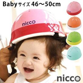 ニコ ベビー ヘルメット 46〜50cm 子供 ヘルメット 自転車 1歳 2歳 3歳 赤ちゃん nicco おしゃれ シンプル ヘルメット 子供用 幼児用 女の子 男の子 キッズヘルメット 日本製 防災 クミカ工業 KH002