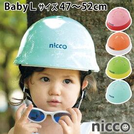 ニコ ベビーL ヘルメット 47〜52cm 子供 ヘルメット 自転車 1歳 2歳 3歳 年少 nicco おしゃれ シンプル ヘルメット 子供用 幼児用 女の子 男の子 キッズヘルメット 日本製 防災 クミカ工業 KH002L