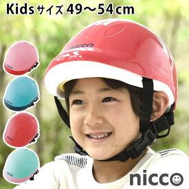 ニコ キッズ ヘルメット 49〜54cm 子供 ヘルメット 自転車 年少 年中 年長 保育園 幼稚園 nicco おしゃれ シンプル ヘルメット 子供用 幼児用 女の子 男の子 キッズヘルメット 日本製 防災 クミカ工業 KH001
