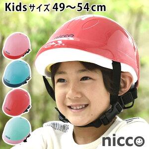 ニコ キッズ ヘルメット 49〜54cm 子供 ヘルメット 自転車 年少 年中 年長 保育園 幼稚園 nicco おしゃれ シンプル ヘルメット 子供用 幼児用 女の子 男の子 キッズヘルメット 日本製 防災 クミカ