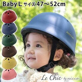 ルシック ベビーL ヘルメット 47〜52cm 子供 ヘルメット 自転車 1歳 2歳 3歳 年少 Le Chic by nicco おしゃれ シンプル ヘルメット 子供用 幼児用 女の子 男の子 キッズヘルメット 日本製 防災 クミカ工業 KM002