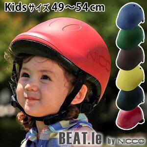 ビートル キッズ ヘルメット 49〜54cm 子供 ヘルメット 自転車 年少 年中 年長 保育園 幼稚園 BEAT.le by nicco おしゃれ シンプル ヘルメット 子供用 幼児用 女の子 男の子 キッズヘルメット 日本製