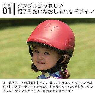 ビートルキッズヘルメット49〜54cm子供ヘルメット自転車年少年中年長保育園幼稚園BEAT.lebyniccoおしゃれシンプルヘルメット子供用幼児用女の子男の子キッズヘルメット日本製防災クミカ工業KM001