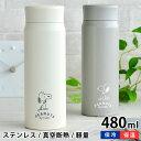 スヌーピー 水筒 ステンレスボトル 480ml WHITE&GRAY スヌーピー グッズ 大人 向け 保温 保冷 真空断熱 軽量 スリム …