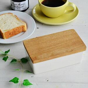 バターケース 木の道具店 バターケース 200g 陶器 木製 日本製 電子レンジ対応 カット シンプル ギフト 母の日 おしゃれ 可愛い イブキクラフト