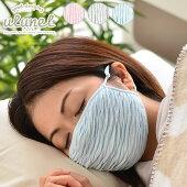おやすみ立体マスク就寝マスク立体シルク混紐調整可能ウルネルulenel睡眠乾燥防寒保湿花粉症ドライマウスやわらかいおしゃれシンプル