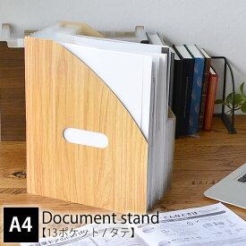ドキュメントスタンド ウッズスタイル A4 タテ型 13ポケット 書類 収納 おしゃれ ファイル スタンド ファイルケース 領収書 伝票 整理 オフィス セキセイ ジャバラ アコーディオン式 クリアファイルが入る 書類整理 木目 自立 仕切り