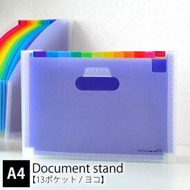 ドキュメントスタンド アドワン レインボー A4 ヨコ型 13ポケット ファイル ケース ファイルスタンド 書類 収納 領収書 伝票 整理 自立 仕切り アコーディオン式 デスク 引き出し セキセイ 書類整理 クリアファイルが入る 学校 プリント