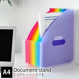 ドキュメントスタンド アドワン レインボー A4 タテ型 13ポケット ファイル スタンド ファイルケース 領収書 伝票 整理 自立 仕切り アコーディオン式 セキセイ 書類 収納 書類整理 学校 プリント クリアファイルが入る オフィス