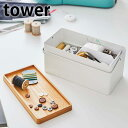 裁縫箱 タワー tower ソーイングボックス おしゃれ 大人 針山付き ソーイングケース タワーシリーズ 裁縫用品 収納 裁…