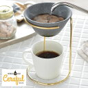 Ceraful セラフル 本体+スタンドセット コーヒードリッパー コーヒーフィルター セラミック 波佐見焼 コーヒー ドリ…