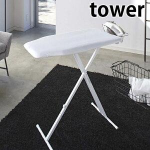 tower 軽量スタンド式アイロン台