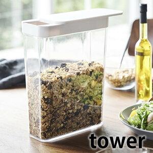 ドライフードストッカー タワー tower シリアル グラノーラ 容器 4952 4953 米びつ コンテナ 豆 雑穀 ペットフード 保存 ディスペンサー ブラック タワーシリーズ ホワイト 冷蔵庫 スリム コンパ