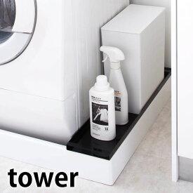 洗濯機防水パン上ラック タワー tower 洗濯機 ラック 横 隙間 4966 4967 ほこり 埃 排水 ホース 隠す 洗剤 洗濯用品 目隠し スリム シンプル 置き台 ゴミ箱 台 タワーシリーズ 収納 山崎実業 yamazaki ホワイト ブラック