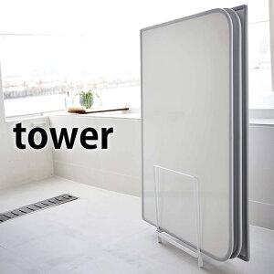 乾きやすい風呂蓋スタンド タワー tower 風呂ふた専用ラック 組合せふた シャッターふた 浴室 バスルーム 風呂 カビ ぬめり 防止 タワーシリーズ ホワイト ブラック 収納 ホルダー 浮かせる