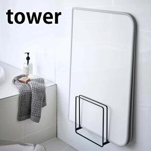 乾きやすいマグネット風呂蓋スタンド タワー tower 風呂ふた専用ラック 組合せふた シャッターふた 浴室 バスルーム 風呂 収納 タワーシリーズ ホワイト ブラック マグネット カビ ぬめり