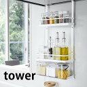 レンジフード調味料ラック タワー 3段 tower レンジフードハンガー スパイスラック 調味料入れ 塩 こしょう オイル 香…