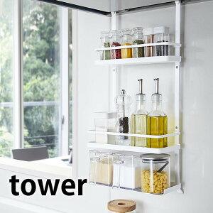レンジフード調味料ラック タワー 3段 tower レンジフードハンガー スパイスラック 調味料入れ 塩 こしょう オイル 香辛料 スパイス キッチン 雑貨収納 隙間収納 タワーシリーズ シンプル ス