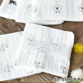 ガーゼハンカチ アクシス やわらかガーゼハンカチ 日本製 白ヤギ 黒ヤギ トリ ガーゼ ベビー 綿100% かわいい おしゃれ 出産祝い ギフト 白鳥 羊