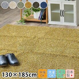ラグ ミランジュ 130×185cm 洗える 床暖 ホットカーペット対応 日本製 1.5畳 シャギー 北欧 厚手 グレー おしゃれ マット 防ダニ 滑り止め付き オールシーズン 洗濯機OK 角型 シンプル スミノエ かわいい